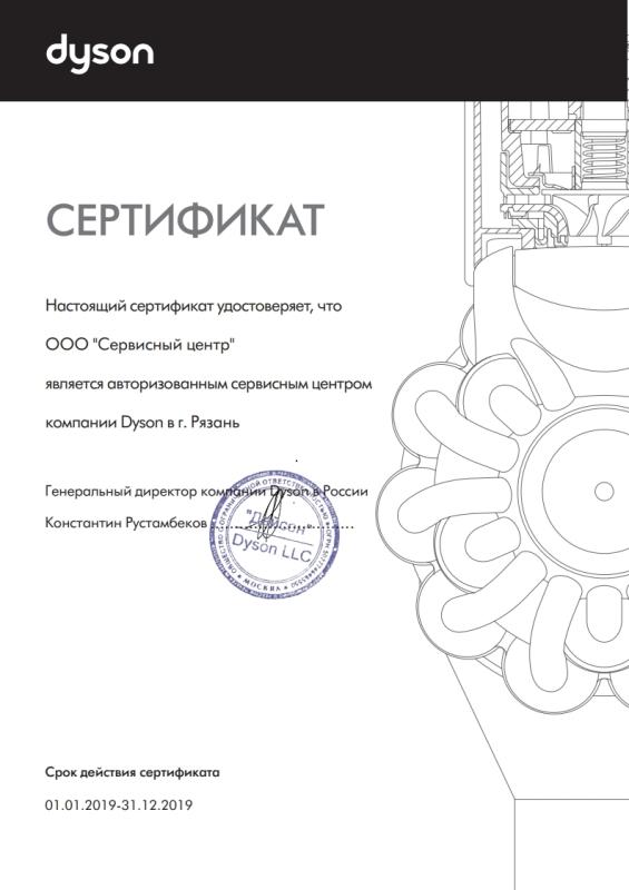 Авторизованный сервисный центр dyson dyson v6 plus инструкция